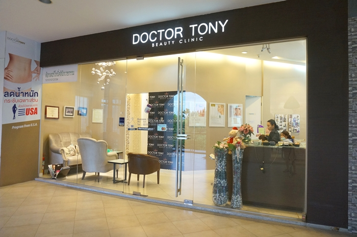 คลินิก Doctor Tony Beauty Clicnic