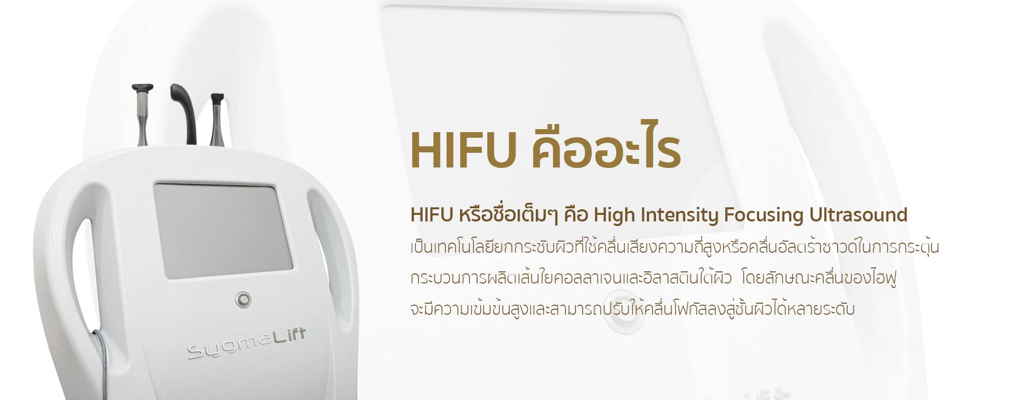 AW1-Hifu