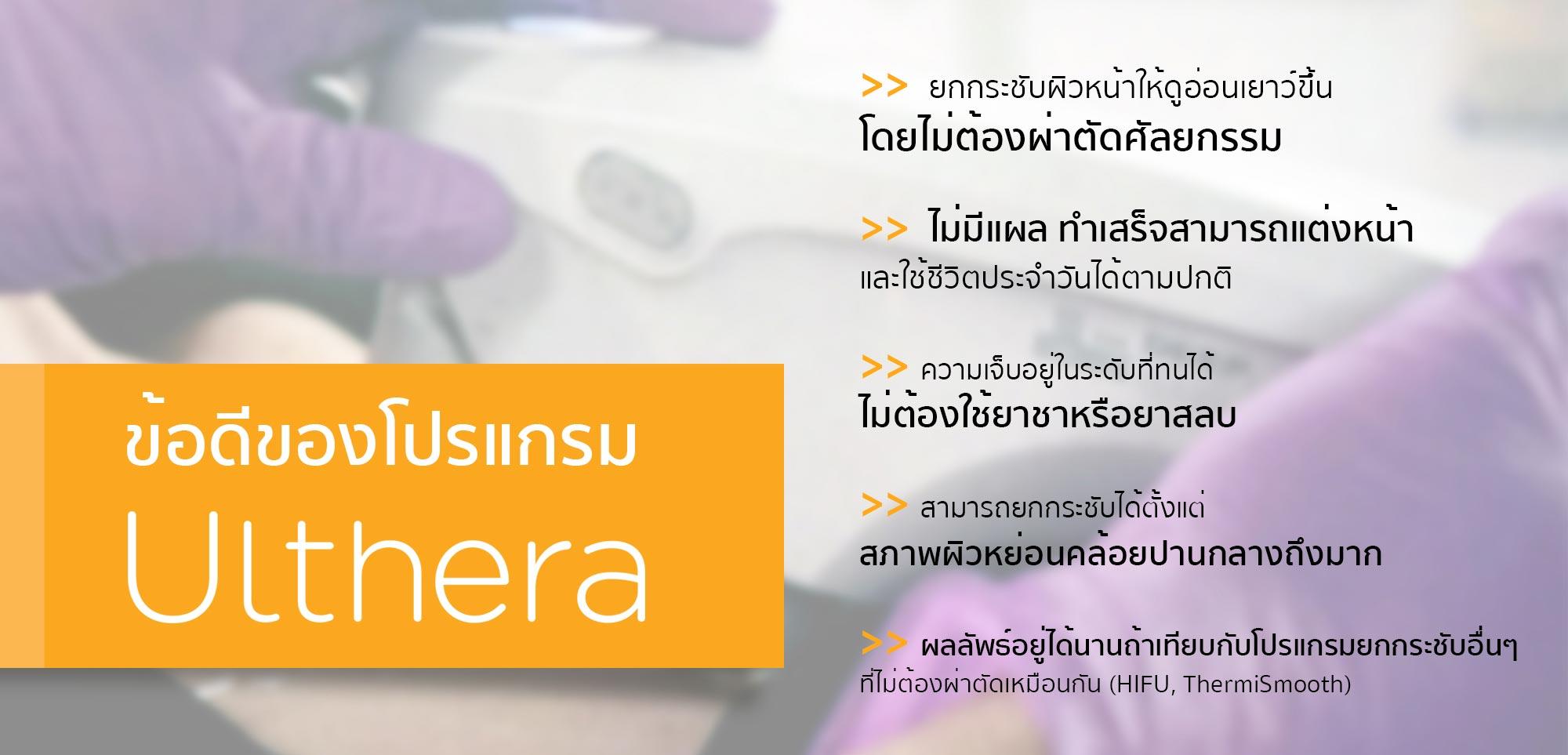 aw3-Ulthera