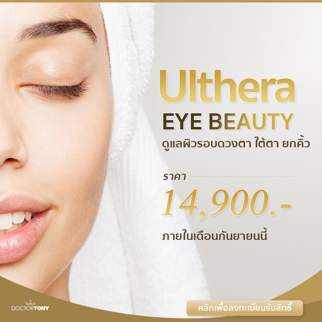 ulthera eye beauty