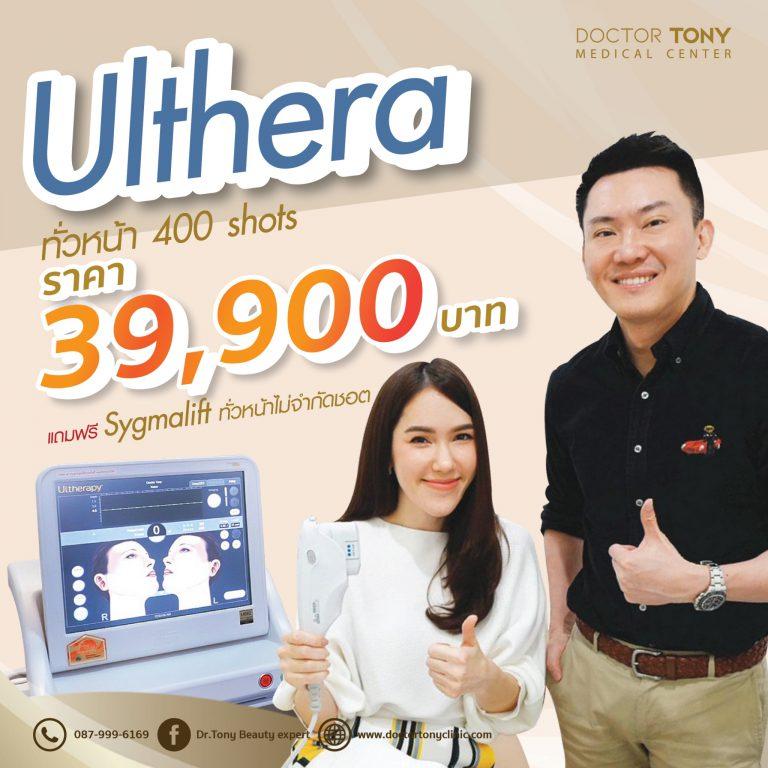 ulthera promotion